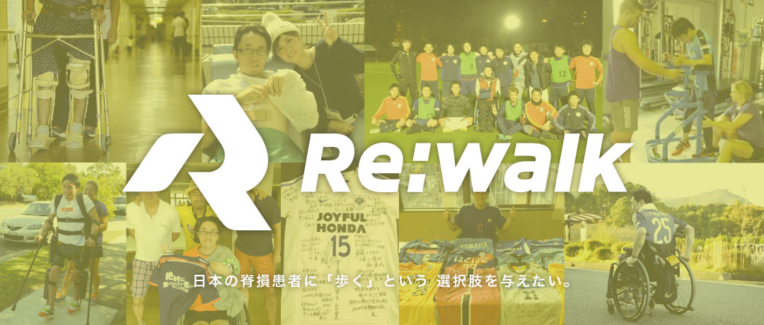 Re:Walk Project | 日本の脊椎患者に「歩く」という選択肢を与えたい。